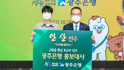 광주은행, 안산 선수 홍보대사 위촉