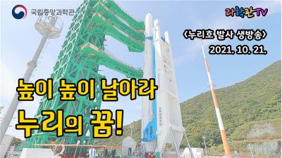 국립중앙과학관, '누리호 발사 성공 기원' 생방송 행사 개최