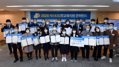 [2021 정보과학 인재양성 우수학교·교사 공모전]코로나19 환경, 창의력과 신기술로 교육혁신