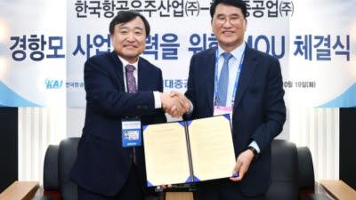 현대중공업-KAI, 한국형 경항공모함 기본설계 업무협약