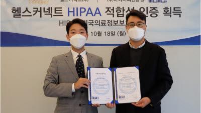 헬스커넥트, 美 HIPAA 적합성 인증 획득…수출 발판 마련