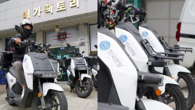 한국렌탈-전국이륜차연합, 전기오토바이 렌털 서비스