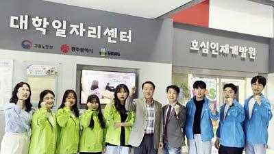 광주대 대학일자리센터, 취업 지원 홍보영상 제작 배포