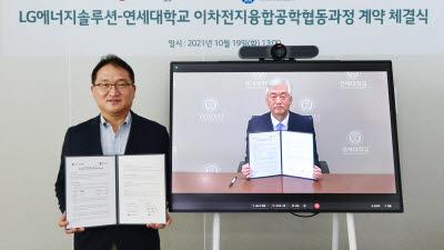 LG에너지솔루션, 연세대와 배터리 계약학과 설립