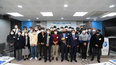 한국정보기술연구원, 김종인 이사장 초청 특강 개최