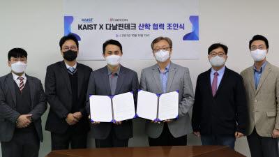 다날핀테크-KAIST, 산합협력 업무협약 체결