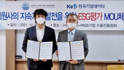 한국기업데이터, G-PASS협회와 회원사 ESG평가 MOU 체결