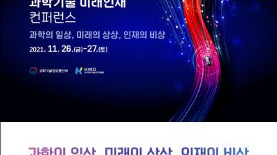 일상의 과학으로 미래 상상...KIRD, '2021 과학기술 미래인재 컨퍼런스' 홈페이지 오픈
