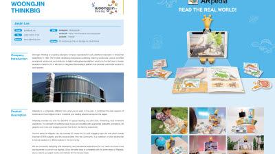 K-에듀테크, 세계 최대 국제도서전에서 수출활로 개척