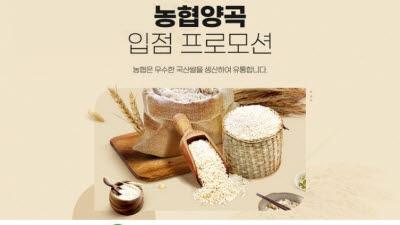 G마켓?옥션, '농협양곡' 입점...햅쌀 14종 할인