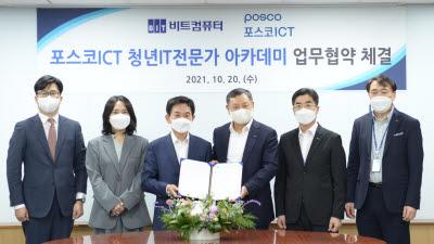 포스코ICT- 비트교육센터, '청년 IT전문가 아카데미' 운영 MOU