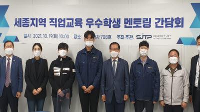 세종테크노파크, 세종지역 특성화고 멘토-멘티 간담회 개최