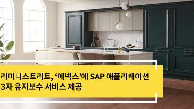리미니스트리트, 에넥스에 SAP 3자 유지보수 제공