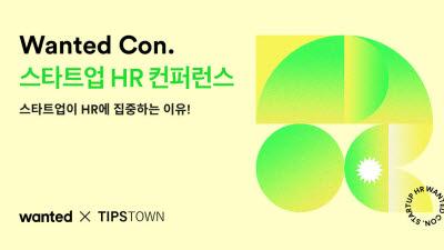 원티드랩, 스타트업 인재채용 노하우 전파한다??? HR 컨퍼런스 개최