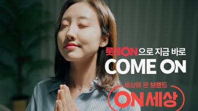 롯데온, 일 최대 매출 달성…'롯데온세상' 효과