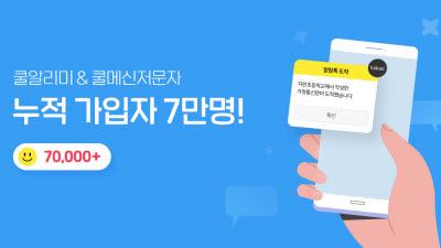 지란지교컴즈, 쿨알리미 출시 6개월 만에 도입학교 10배 증가
