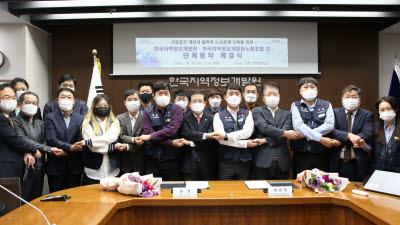 한국지역정보개발원-한국지역정보개발원 노조, 단체협약 체결