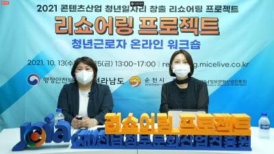 전남정보문화산업진흥원, '리쇼어링 프로젝트' 온라인 워크숍 성료