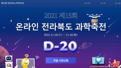 '제15회 온라인 전라북도 과학축전' 내달 10~16일 개최