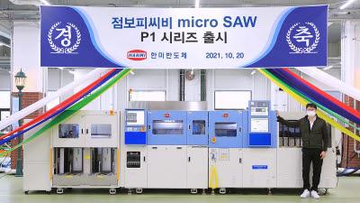 한미반도체, 고성능 반도체 기판(FC-BGA) 대응 '마이크로 쏘' 상용화