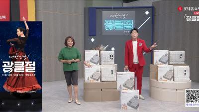 롯데홈쇼핑, '대한민국 광클절' 주문·방문자 급증…초반 흥행몰이 성공