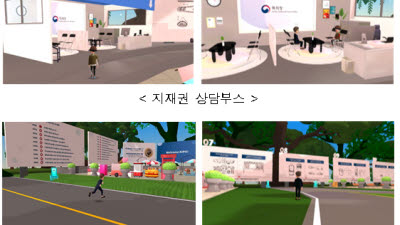 특허청, 디자인보호법 제정 60주년 기념 '메타버스' 행사 개최