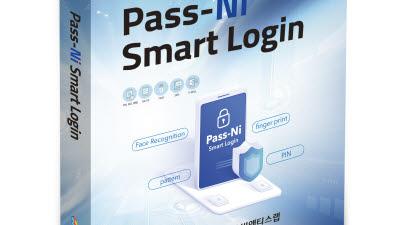 {htmlspecialchars(유비앤티스랩, 간편인증 솔루션(Pass-Ni Smart Login) GS인증 1등급 획득)}