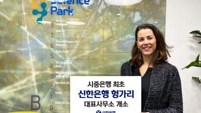 신한은행, 헝가리 대표사무소 개소