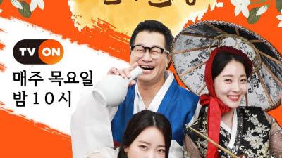 티몬, 콘텐츠와 커머스 결합한 '오늘의 술상' 첫 방송