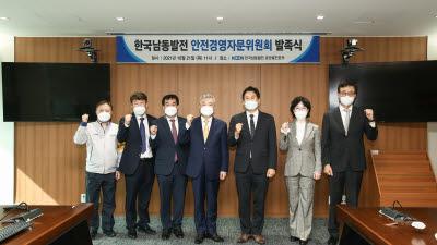 남동발전, 안전경영 자문위원회 발족
