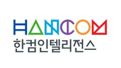 한컴인텔리전스, 과기정통부 장관 표창 수상…IoT 산업 발전 공로