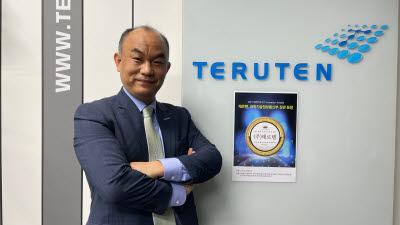 테르텐, '화면촬영 방지' 기술로 과기정통부 장관 표창 수상