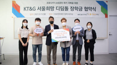 KT&G장학재단, 소상공인 가정 대학생에 장학금 2억원 지원