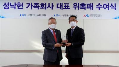 한국산업기술대학교, 가족회사 대표로 성낙헌 시흥상공회의소 회장 위촉