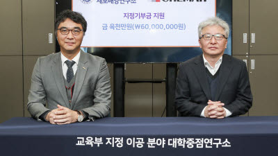 네오크레마, 영남대 세포배양연구소에 6천만원 기탁
