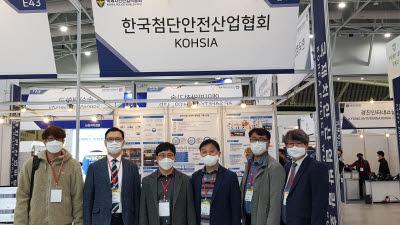 한국첨단안전산업협회, '안전기술 상용화 플랫폼' 구축 현황 공유