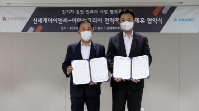 신세계아이앤씨, 아마노코리아와 손잡고 전기차 충전 사업 진출