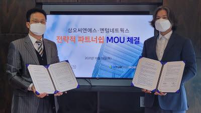 엔텀네트웍스-삼오씨엔에스, '정보보호솔루션 공급 활성화' MOU 체결