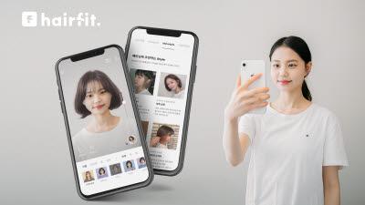 버츄어라이브, '헤어핏 AR살롱' 가상체험 기능 업데이트