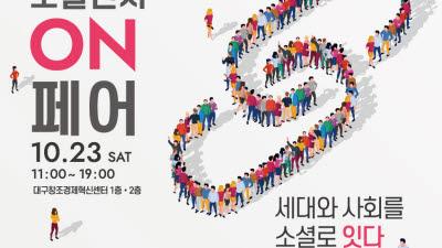 {htmlspecialchars(제3회 대구경북 소셜벤처ON페어 23일 대구창조경제혁신센터에서 개최)}