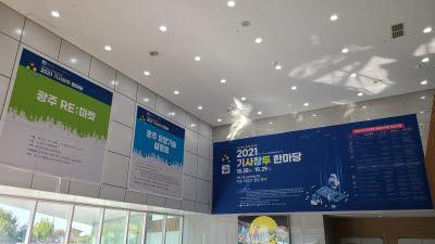 '2021 기사창투 한마당' 25일 팡파르…'기술사업화 생태계 조성' 박차