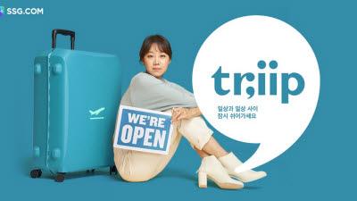 SSG닷컴 여행 서비스 빛보나…외형 확장 청신호