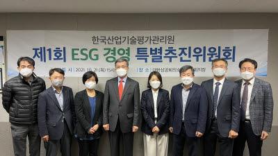 KEIT, ESG 특별위원회 발족