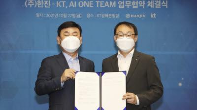 KT AI 원팀에 한진 합류…AI 기반 국내 물류 혁신 추진