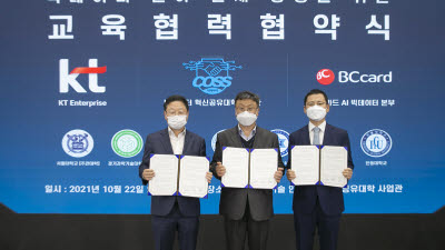 KT-BC카드-서울대, 빅데이터 신기술 인재 양성 협력