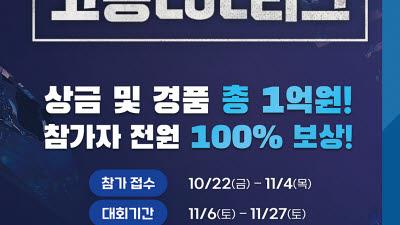 우리은행, LoL 고교 최강팀 선발 리그 개최