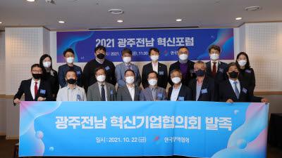 수출기업 대표·2세 경영인 '광주전남 혁신기업협의회' 발족