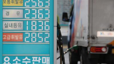 정부, 내달 중순까지 유류세 15% 인하 검토…휘발유 리터당 123원↓