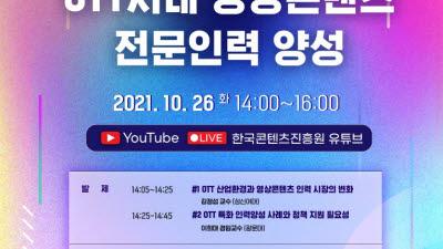 문체부-콘진원, 'OTT시대 영상콘텐츠 전문인력 양성 세미나' 개최