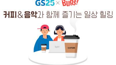 벅스, GS25와 공동 마케팅 위한 전략적 업무 제휴